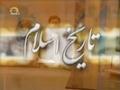 [19 Mar 2014] Wisal Payambar saw   وصال پیامبر اکرم ص - Islamic History   تاریخ اسلام - Urdu