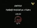 Hizballah Nasheed - Nashedat Tammoz نشيدة تموز - Arabic