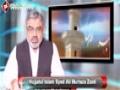 Ranks of Martyrs and our Responsibility - Maqam -e- Shuhada aur Hamari Zimmadari - Ali Murtaza Zaidi - Urdu sub English