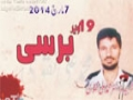 {02} [Short Documentary] Shaheed Dr. Muhammad Ali Naqvi - Urdu