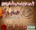 [03] Ayyam e Fatimyah 1435 - Muhtarma Razia Najafi - 25 Mar 2014 - Urdu