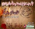 [05-Last] Ayyam e Fatimyah 1435 - Muhtarma Razia Najafi - 27 Mar 2014 - Urdu