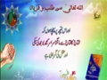 [Munajat] اللہ تعالی سے طلب و فریاد - صحیفہِ کاملہ - معجزہ امام سجاد ع Urdu