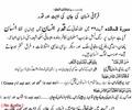 Qurani Insaan Ki Jan Ki Ahemiyt Aur Qadar - Urdu
