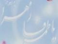 میلاد کوثر حضرت فاطمه زهرا سلام الله علیها Milad Hazrat Zehra S.A Mubarak Farsi