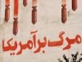 [Islamic Song] هم آواز طوفان - Br. Hamed Zamani - Farsi