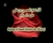 Sayings of Imam Hussain - Peace Be Upon Him - Arabic English