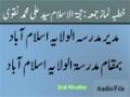 {02} [02 May 2014] Friday Sermon | خطبہ جمعہ - Maulana Ali Muhammad Naqvi - Islamabad - Urdu