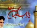 Azadari by Imam Khomeini - Latmiya - Persian