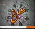 [26 May 2014] Waledain | والدین - Mashle Raah - مشعل راہ - Urdu