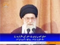 [28 May 2014] Dushman ko khof Atom Bomb se nahi Bedari Islami sey hay - Supreme Leader Khamenei - Urdu