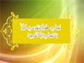 [40] Quran Fehmi Course - Lesson : Amr Bil Maroof Wa Nih Anil Munkir, Tawwali Wa Tabarra - Urdu