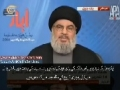Syed Hassan Nasrallah 25 May 2014 Speech In Urdu Subtitles Part 1 - Arabic Sub Urdu