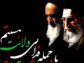 Help of God is with Imam Khamenei Farsi song beautiful - Farsi