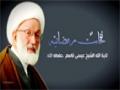 {21} [Ramahan Lecture] Nafahat Ramadan | نفحات رمضانية - Ayatullah Isa Qasim - Arabic