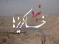 [Documentary | مستند] Battle of levee | نبرد خاکریز ها - Farsi