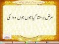 [01] Mah e Ramzan Sae Hasil Shuda Taqwa Kaisay Mehfooz Karain - Syed Abid Hussain Zaidi- Urdu