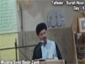 [05] تفسیر سورة نور - H.I. Baqir Abbas Zaidi - 05 Ramazan 1434 - Urdu