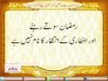[02] Mah e Ramzan Sae Hasil Shuda Taqwa Kaisay Mehfooz Karain - Syed Abid Hussain Zaidi- Urdu