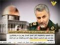 رسالة اللواء سليماني للفلسطينيين - Arabic