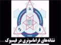 Hands behind facebook - Farsi