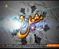 [01 Sep 2014] ہمسایوں اور دستوں کیلۓ دعا - Mashle Raah - مشعل راہ - Urdu