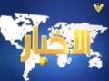 [01 Sep 2014] نشرة الأخبار News Bulletin - Arabic