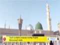 [01 Sep 2014] Saudi academic proposes moving Prophet Mohammad's tomb - English