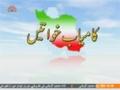[28] Successful Iranian Women | کامیاب ایرانی خواتین - Urdu