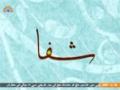 [Short Documentary] شفا   Shafa - 05 Sep 2014 - Urdu