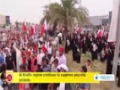 [12 Sep 2014] Bahrain protesters stage anti-regime rallies in Sitra, Samaheej - English