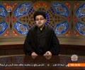 [Tafseer e Quran] Tafseer of Surah Al-Hijar   تفسیر سوره الحجر - Sep 18, 2014 - Urdu