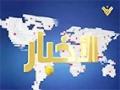 [17 Sep 2014] نشرة الأخبار News Bulletin - Arabic