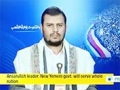 [23 Sep 2014] leader of Yemen's Ansarullah movement says new government will serve whole nation - English