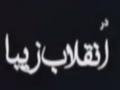 [22] Drama serial - Enghelab Ziba | انقلاب زیبا با کیفیت بالا - Farsi