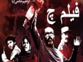Filme Che-cheh- Dr. Chamran - فیلم کامل چ- چه -چمران با کیفیت عالی - Farsi