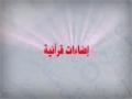 {25} [Ramadhan Lecture] Quranic illuminations   إضاءات قرآنية - Ayatullah Isa Qasim - Arabic