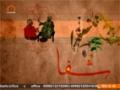[Short Documentary] شفا   Shafa - 13 Oct 2014 - Urdu