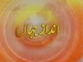 [15 October 2014] Andaz-e-Jahan | لبنان میں دراندازی کی داعش کی کوشش Urdu