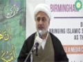 [01] International Conference of Proximity amongst Islamic Schools of Thought - Sheikh Al-toraihi - Arabic