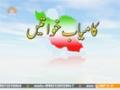 [37] Successful Iranian Women | کامیاب ایرانی خواتین - Urdu