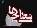 [Episode 29] (Last) - Iranian Serial - Meraji Ha | معراجی ها - Farsi