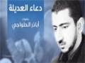 دعاء العديلة بصوت أباذر الحلواجي Dua Adila - Arabic