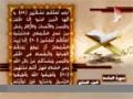 سورۃ المائدہ | القران الكريم - الجزء السابع - Arabic