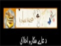 [3]Urdu Ladies Audio Aalima Zakia Batool Najafi Majalis on Dua e Makarim e Ikhlaq November 27 2014