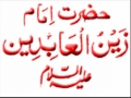 Duaa 16 الصحيفہ السجاديہ Release from Sins or Seeking Pardon for Defects - ARABIC