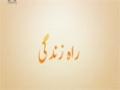 [10 Dec 2014] RaheZindagi | پاک کرنے والی چیزیں | غسل مس میت | راہ زندگی - Urdu