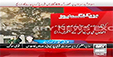[News Report] ملک بھر میں ایک ہزار کے قریب دھشت گردوں کو پھانسی - Urdu