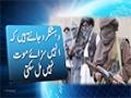 [News Report] پشاور واقعے کی وجوہات سامنے آ گئیں - Urdu