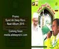 [Promo Naat 2015] Syed Ali Deep Rizvi - Urdu